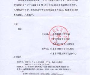 殷氏网发起赞助并参与中国殷商文化学会学术活动的公告