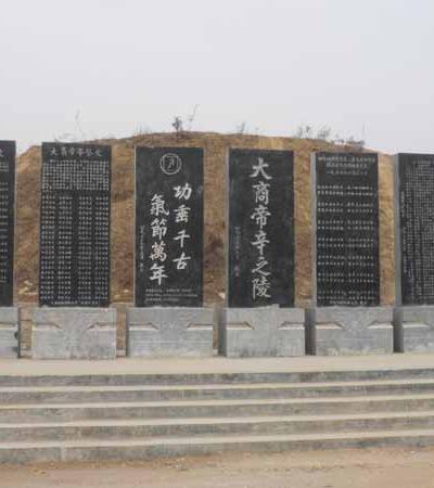 关于2010清明节期间全国各地殷氏祭祖活动的通知