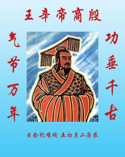 """南渡殷氏""""六行堂""""海安殷氏纪念殷商帝辛王祭文"""