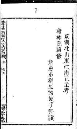 江西萍乡殷汤氏族谱(报本堂)老谱序