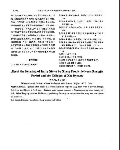 谈上甲至汤灭夏前商族早期国家的形成 王宇信