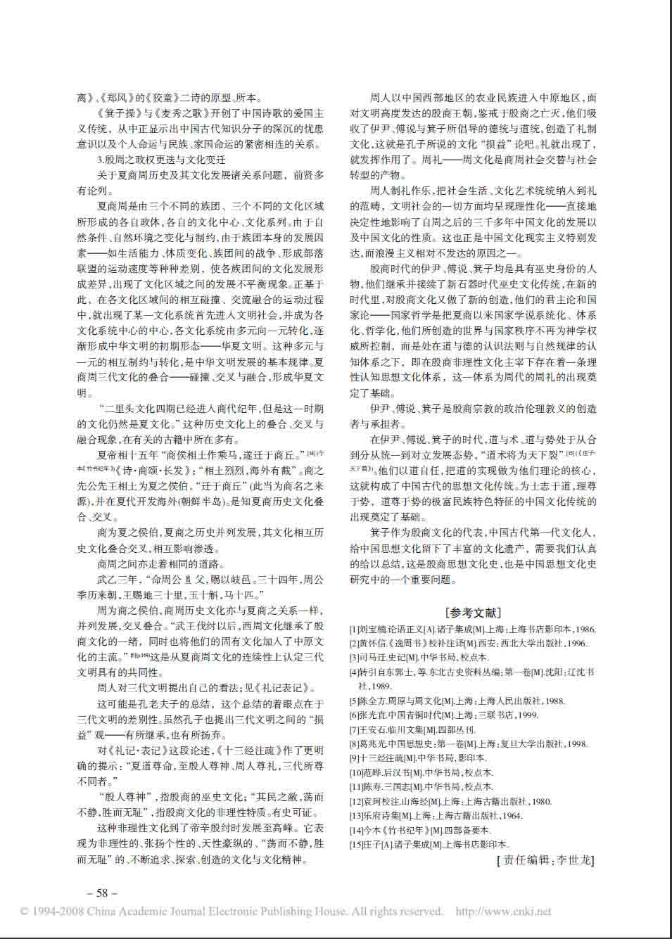 <span style='color:#000000;font-size:12px;font-style:none;font-weight:none;text-decoration:none'>箕子论-----张碧波</span>