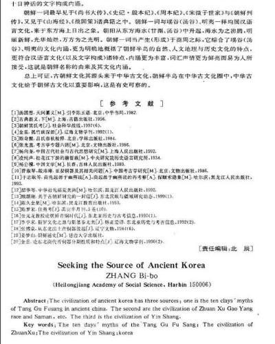 古朝鲜文化探源  张碧波