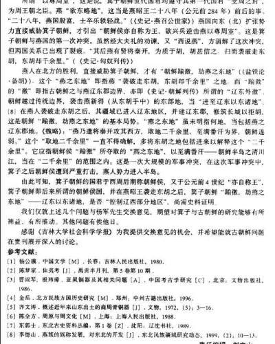 关于箕子与古朝鲜几个问题的思考_与杨军先生商榷---张碧波