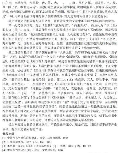再论古朝鲜研究中的几个问题_答张碧波先生—杨军