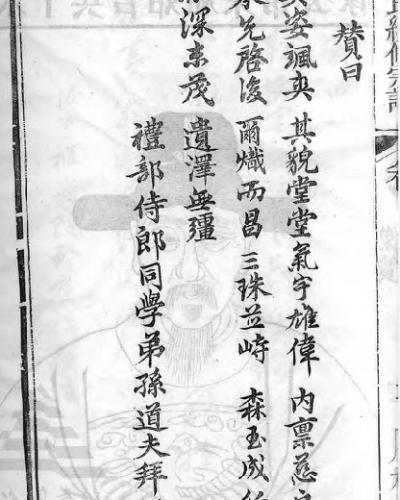 """鹅湖""""履和堂""""《殷氏续修宗谱》秉常公像赞"""