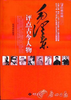 毛泽东评点商纣王:能文能武并非十恶不赦