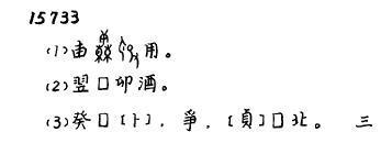 """甲骨文中""""殷""""字的释译"""