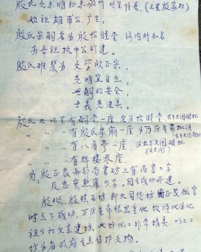 来自歙县上里殷家村的家谱资料