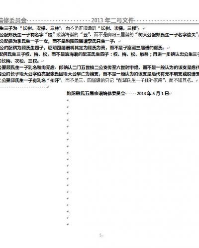 朐阳殷氏五届谱编委会2013年二号文件(图片版 )