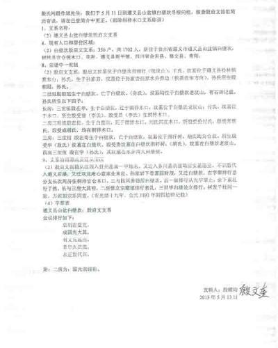 关于贵州遵义殷启文支系简介信息更正的来信照登