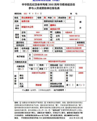 """""""纪念帝辛殉难3060周年寻根谒祖活动""""报名表"""