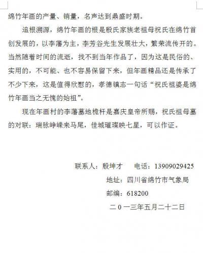 四川绵竹殷氏实地考察和初步研究资料