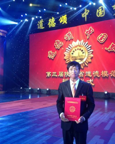 热烈祝贺殷建行荣获第三届陕西省道德模范