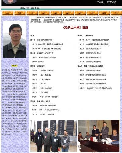 """""""淇县之窗""""网站开设专版全文刊登《殷代史六辨》"""