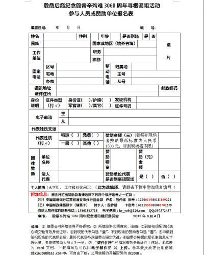 """关于填写帝辛大祭报名表和填写""""殷商传承文化研究会""""首批会员报名表的紧急通知"""
