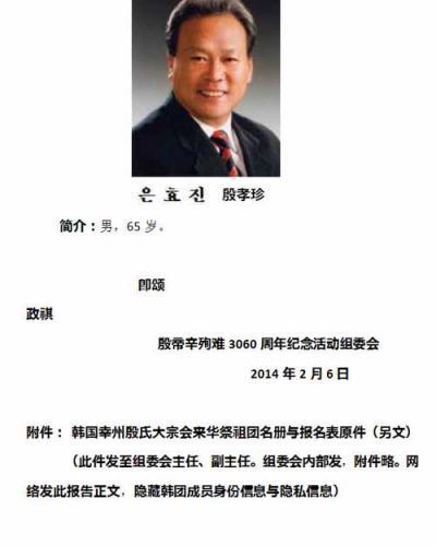 关于韩国幸州殷氏大宗会来华祭祖团人事情况的报告