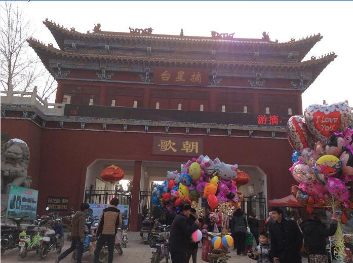 中共淇县县委统战部召开协调会议研究纪念帝辛殉难3060周年活动举办