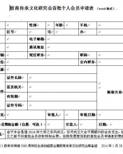 致淇县朝歌中华殷商传承文化研究会全体成员的祝贺信
