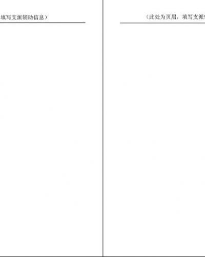 朐阳殷氏宗谱(5届谱)内页格式征求意见样本页