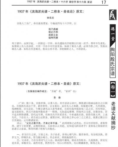 《朐阳殷氏宗谱》(五届谱)《卷一》18页已经编辑完工,请族人审查