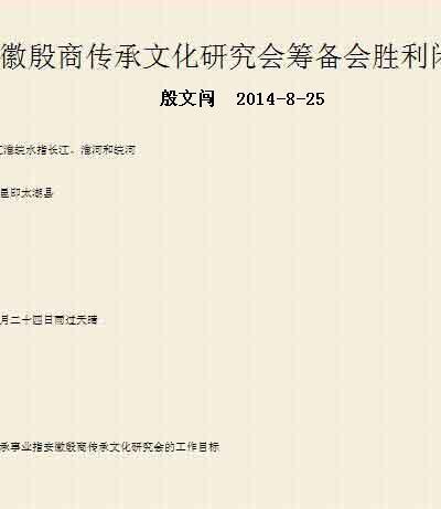 安徽殷商传承文化研究会(筹备会)太湖会议胜利闭幕