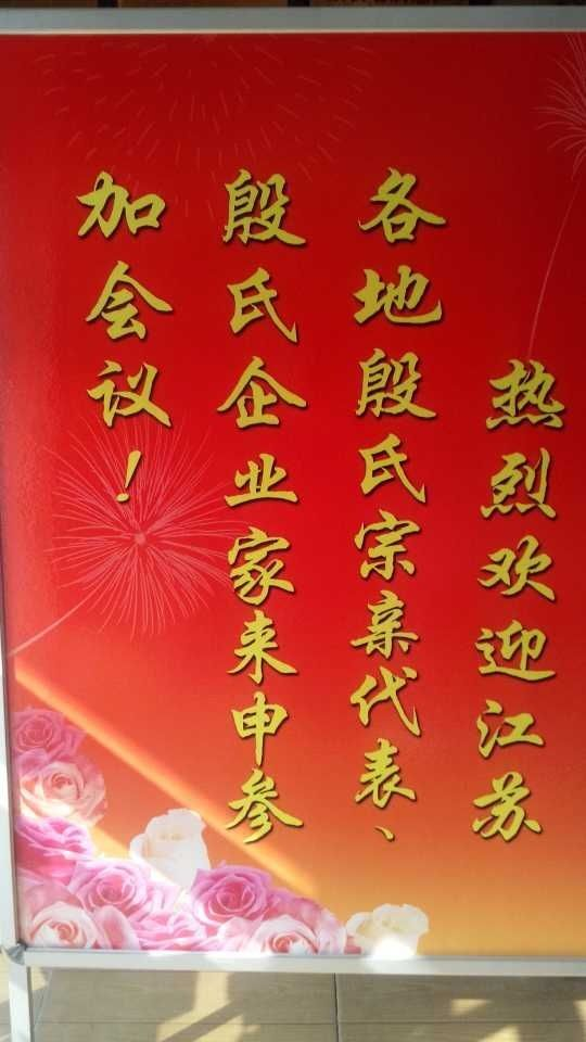 通知:江苏殷氏文化工作会议会址调整