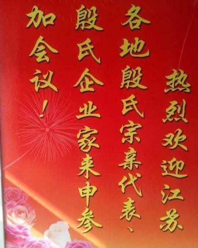江苏殷氏文化工作会议交通指南和紧急通知